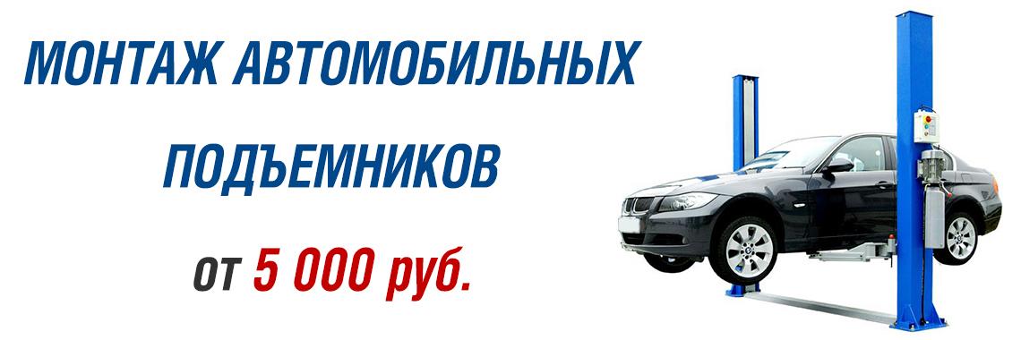 Монтаж автоподъемников